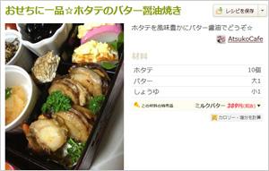 2016_1219_recipe08
