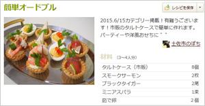 2016_1219_recipe11