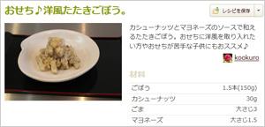 2016_1219_recipe14