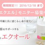 奥貫薫さん出演のTVCM◆「エクエル」エクオールサプリメントをモニターキャンペーンで購入しました!