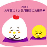 【2017】お年賀のお菓子◆お正月限定&干支(酉)パッケージの和菓子・洋菓子いろいろ