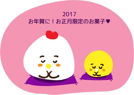 2017年お年賀に!お正月限定お菓子特集