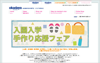 okadaya入園入学手作りグッズおすすめサイト