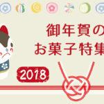 【2018】お年賀のお菓子◆お正月限定&干支(戌)パッケージの和菓子・洋菓子いろいろ