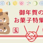 【2019】お年賀のお菓子◆お正月限定&干支(亥)パッケージの和菓子・洋菓子いろいろ