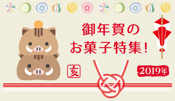 2019年干支(亥)パッケージのお正月限定お菓子特集!