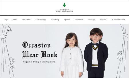 2017グリーンレーベルキッズフォーマル入学式子供服