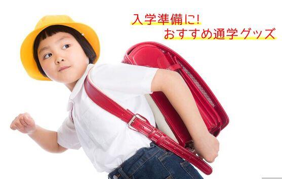 ベルメゾンの入学準備グッズおすすめ5選!