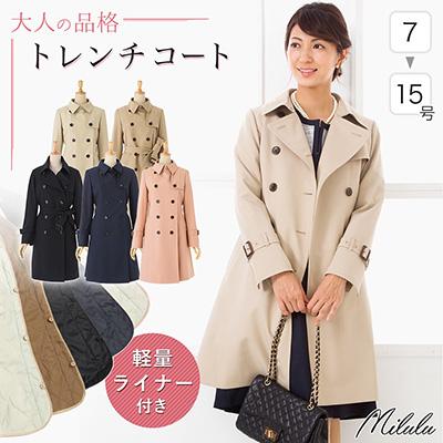 0393b0eb5de0c 卒園式や入学式にコートは必要?スーツの上に着るトレンチコートのおすすめ 10選