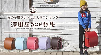 澤田屋ランドセル女の子向け人気ランキング