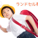 安心の品質!ランドセル大手有名メーカー3社を徹底比較!【天使のはね・ふわりぃ・フィットちゃん】