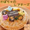 【2018】ハロウィンのケーキをお取り寄せ!通販で買える人気のスイーツはコチラ!