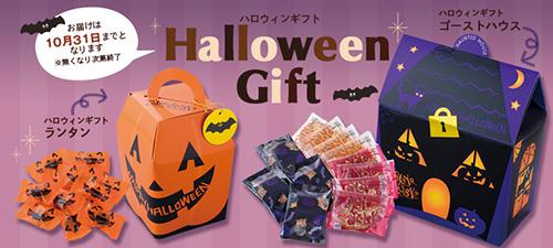 ハロウィンの手土産限定洋菓子「東京ラスク」