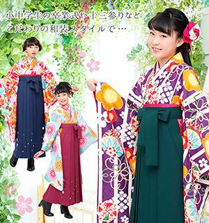 2020年「街着屋」の女の子の卒業式袴