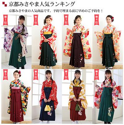 2020年「京都みさやま」の女の子の卒業式袴