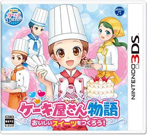 小学生女子におすすめDSソフト「ケーキ屋さん物語」