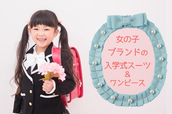 【2018】入学式のスーツ&ワンピース◆女の子に人気のブランドをまとめてチェック!