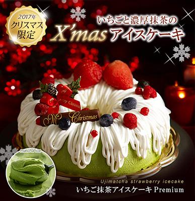 クリスマス限定アイスケーキ「伊藤久右衛門」