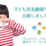 子ども(幼児)OK!乳酸菌サプリの成分や費用を比較【アレルギー・花粉症・風邪対策】