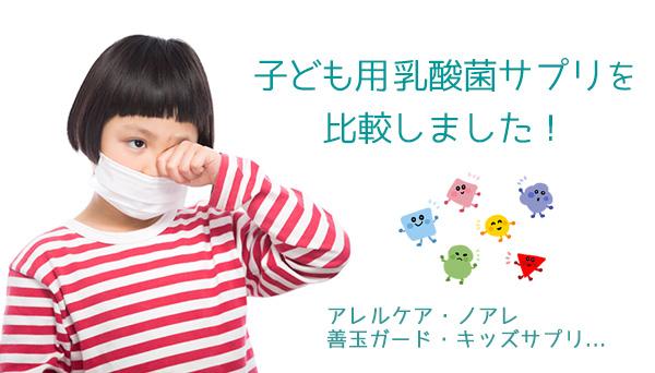 子ども用乳酸菌サプリメントを比較!