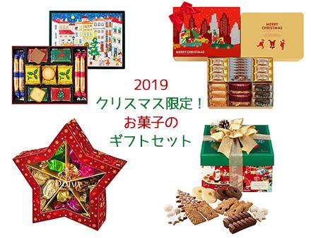 2019年クリスマスのお菓子のギフトセットおすすめ10選!