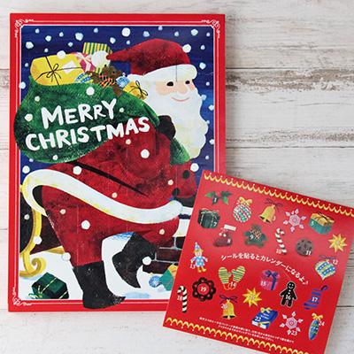 2018クリスマスアドベントカレンダー「カルディ」