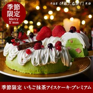 クリスマスのアイスケーキのおすすめ「伊藤久右衛門」
