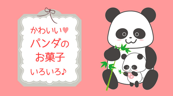 パンダのお菓子・シャンシャン記念をピックアップ!