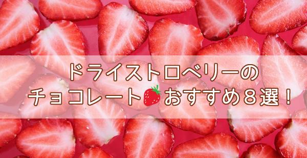 ドライストロベリーのチョコレートおすすめ8選!