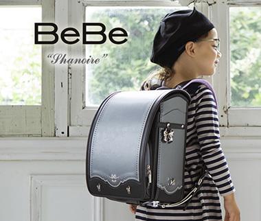 女の子の黒いランドセル「ベベ」