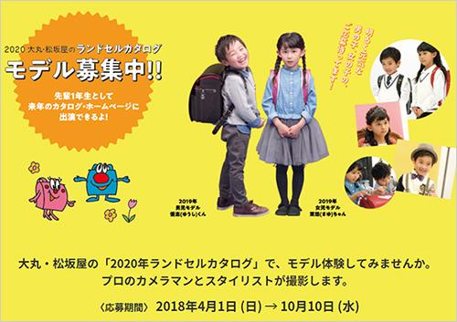 2019大丸松坂屋ランドセルキッズモデル募集