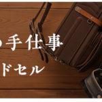 2019◆百貨店限定!【工房系ランドセル】職人が作る天然皮革のランドセルが目白押し!