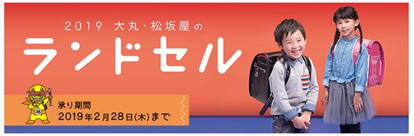 2019大丸松坂屋のランドセル