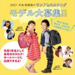 ランドセルカタログ【キッズモデル】募集中!2020大丸・松坂屋のランドセルを今すぐチェック!