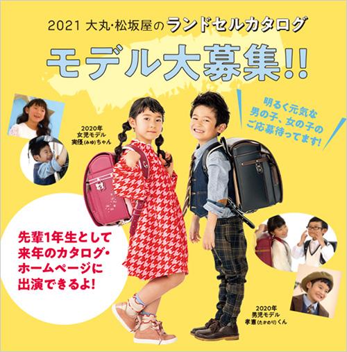 2020年大丸松坂屋ランドセルモデル募集キャンペーン!