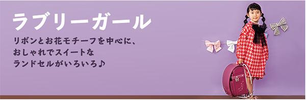 大丸松坂屋「ラブリーガール」ランドセル