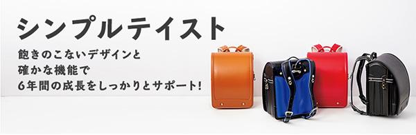 大丸松坂屋ランドセル「シンプルテイスト」