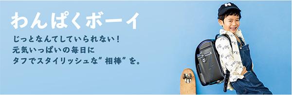 大丸松坂屋ランドセル「わんぱくボーイ」