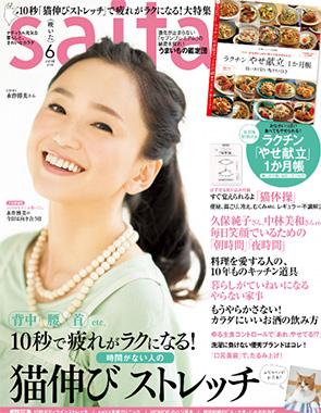 40代女優の髪型「永作博美」さん」01