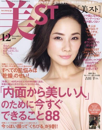 40代女優の髪型「吉田羊さん」01