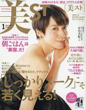 40代女優の髪型「中谷美紀さん」01