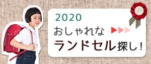 2020年おしゃれなランドセル特集!