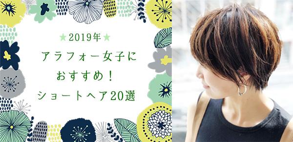 2019年最新!アラフォー女子におすすめのショートヘアの髪型20選!