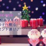 【2019-2020】小学校高学年女子へのプレゼントを厳選!お誕生日やクリスマスに♪
