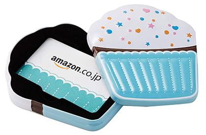 小学校高学年女子へのプレゼントに「アマゾンギフト券ボックス」