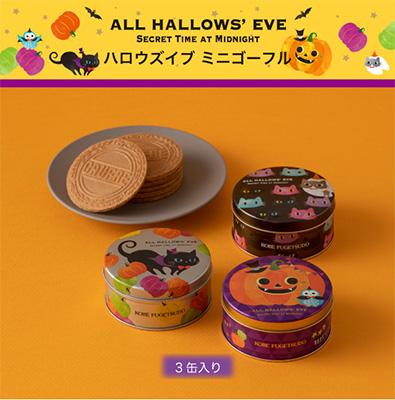 2019年風月堂のハロウィン限定お菓子01