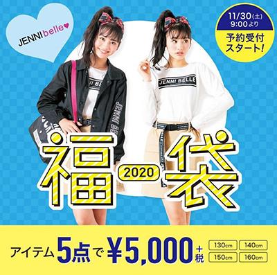 2020年「JENNI belle」の福袋