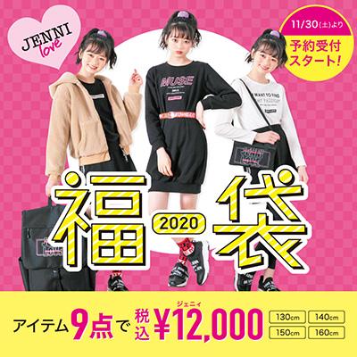 2020年ジェニィラブ福袋画像
