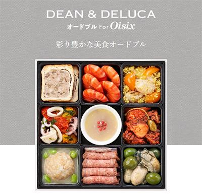 2020年Dean&Delucaの洋風おせち