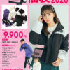 【2020年◆福袋】ジュニアブランド女の子用のファッション福袋をピックアップ!